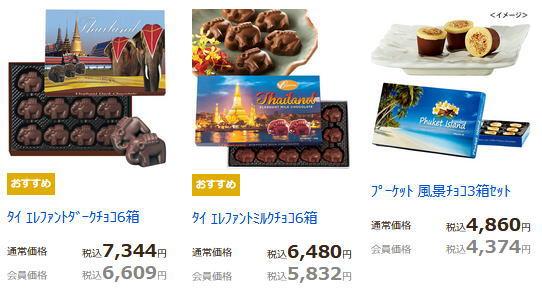 海外旅行【お土産】通販≪チョコレート≫厳選【5ヵ国】【タイ】のチョコレート!