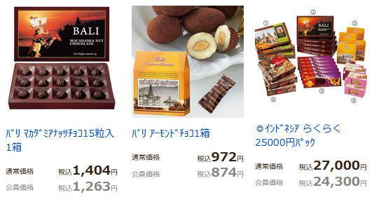 海外旅行【お土産】通販≪チョコレート≫厳選【5ヵ国】【インドネシア】のチョコレート!