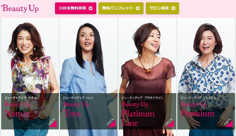 CMで見た「石野真子さんCMのアデランス」って【レディースアートネイチャー】のことですか?