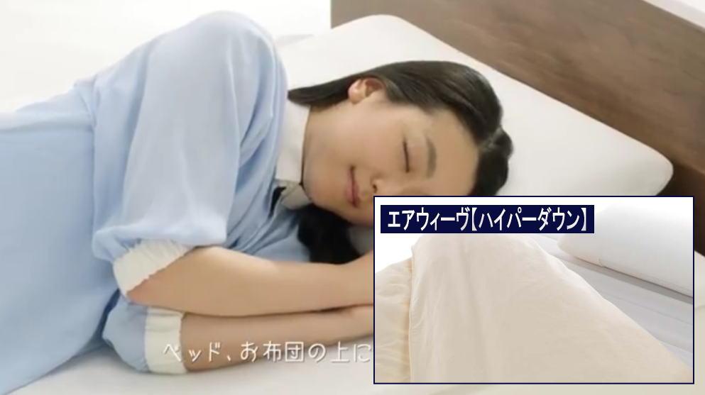 CMで見た「浅田真央ちゃんCMの寝具/マットレス」って【エアウィーヴ】のことですか?