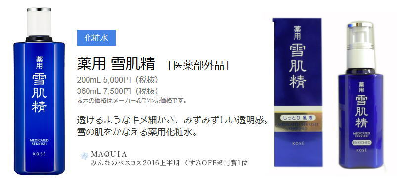 CMで見た「新垣結衣さんの化粧品CM」って【コーセー/KOSEの雪肌精(SEKKISEI)】のことですか?