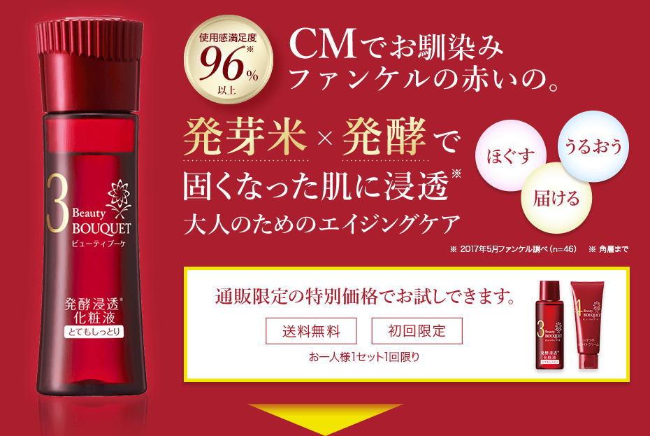ファンケルの赤いボトルの赤い化粧品|50代60代のお肌のための【ビューティブーケ】