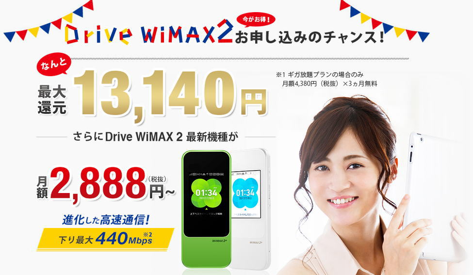 DriveWiMAX2発売開始|最大13140円還元!下り最大440Mbps高速通信の申込みはココ!